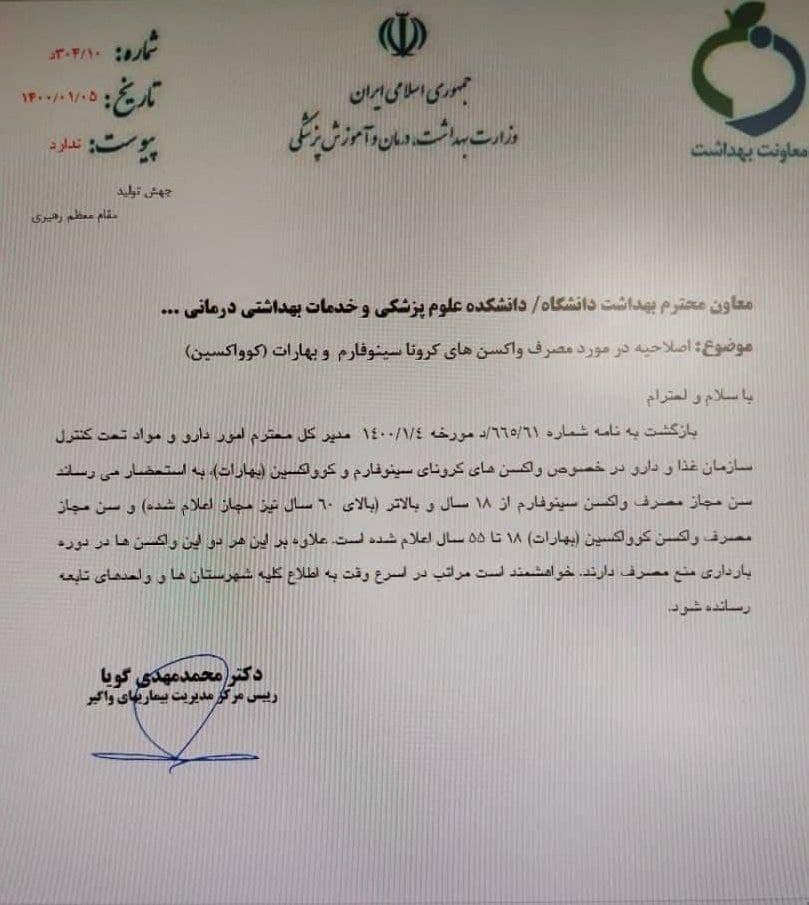 سن مجاز مصرف واکسنهای کرونای سینوفارم و بهارات در ایران اعلام شد