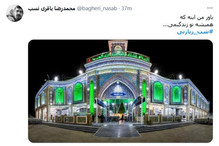 میان این همـه آشوب و بیقراریِ شهر / حسین امنترین تکیه گاه نوکرهاست