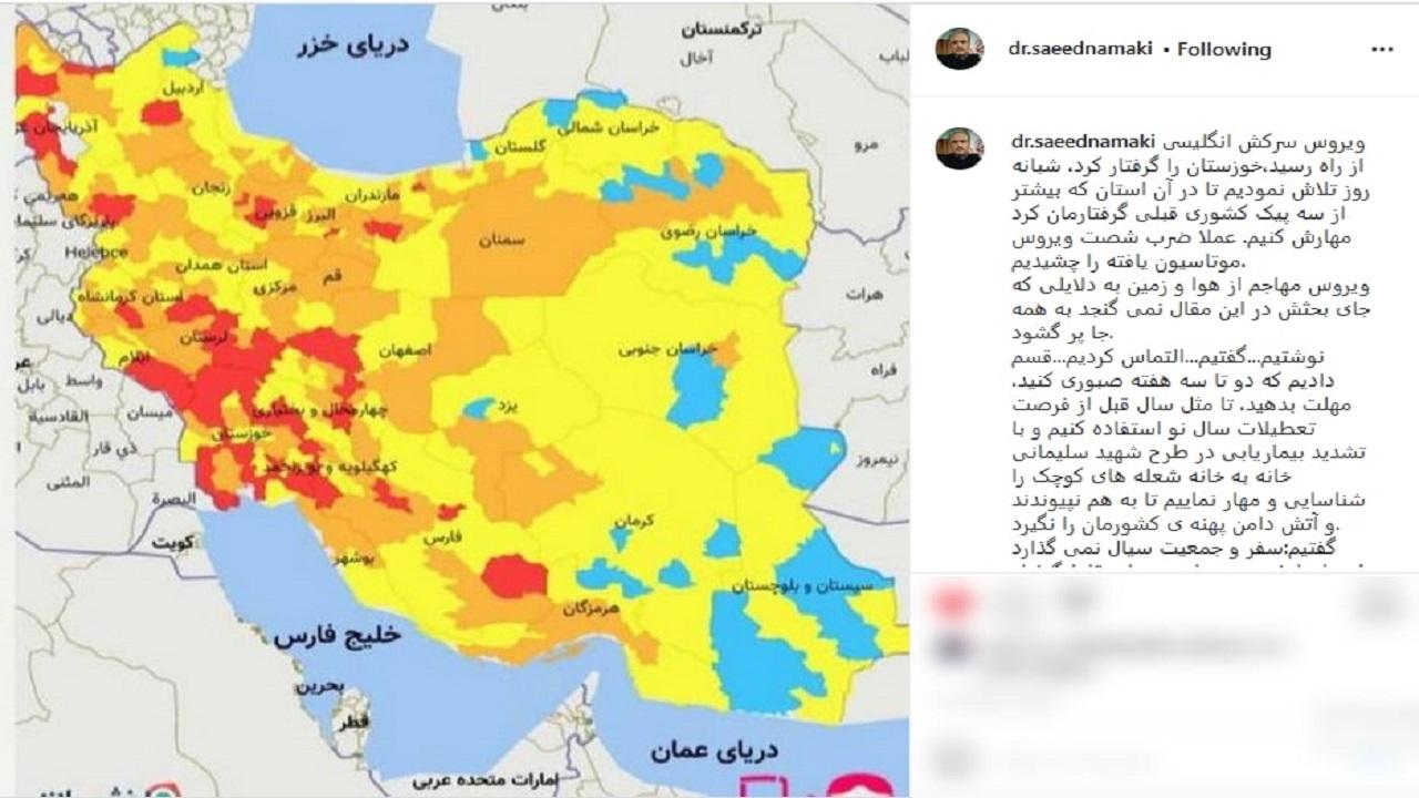 اظهارت وزیر بهداشت در مورد ویروس جهش یافته در صفحه شخصی اش