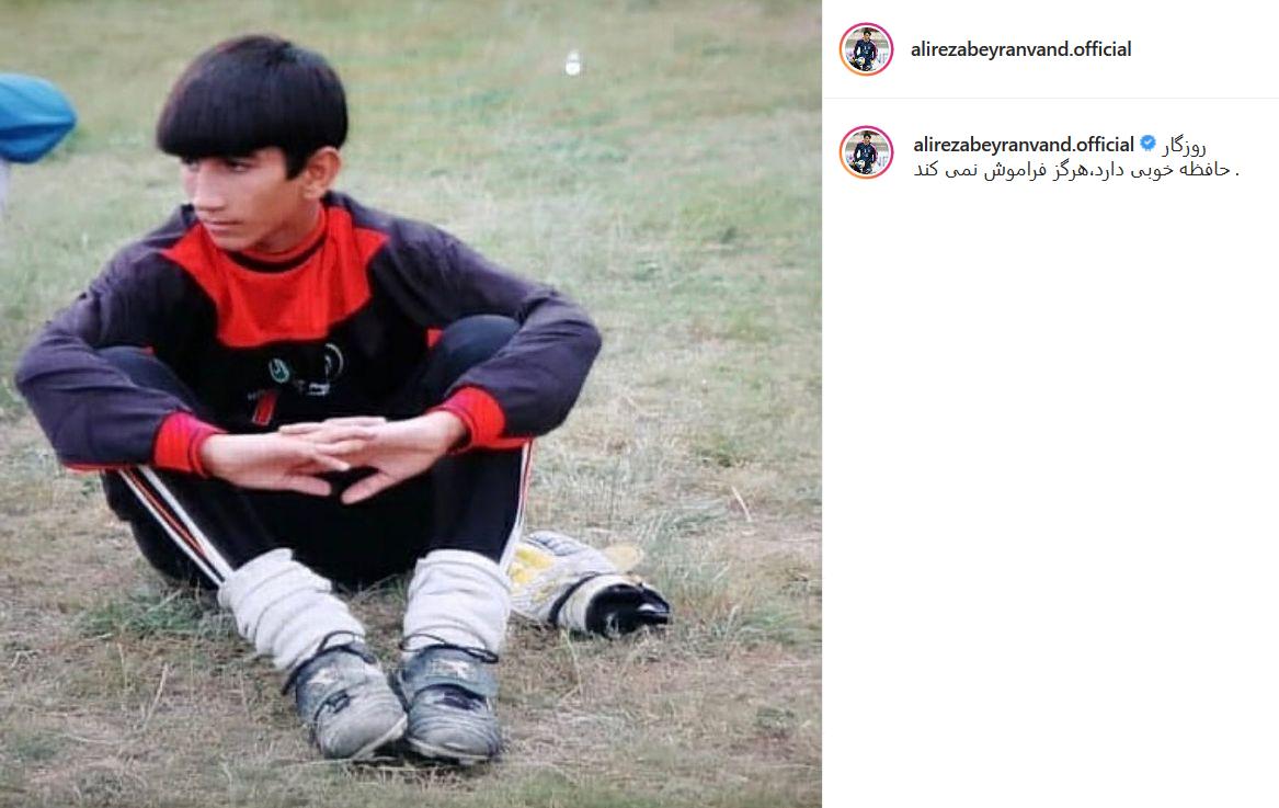 یادی از نوجوانی در صفحه دروازه بان تیم ملی