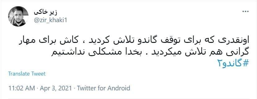 توئیت های کاربران درباره سانسور گاندو