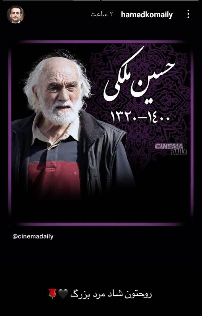 درگذشت حسین ملکی