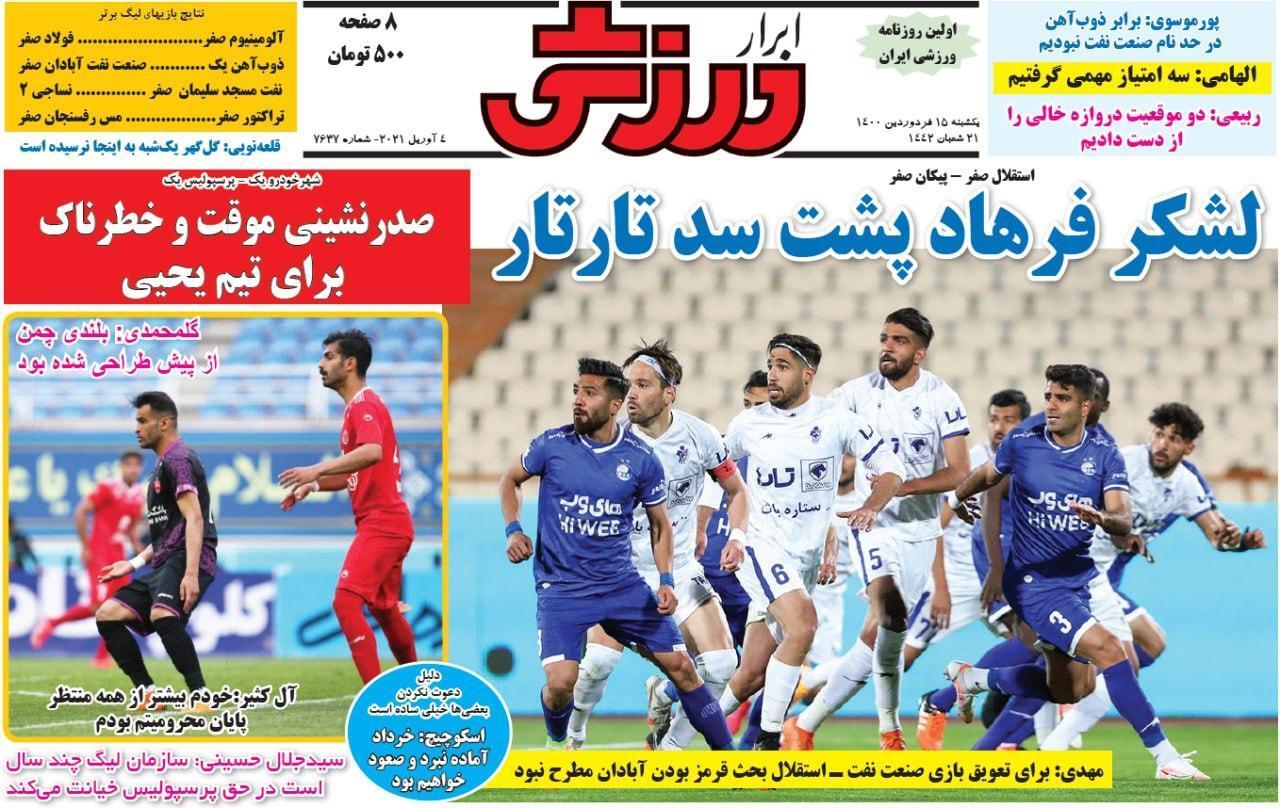 از عیدی سرخابیهای پایتخت به رقبا تا وضعیت قرمز در لیگ برتر فوتبال ایران