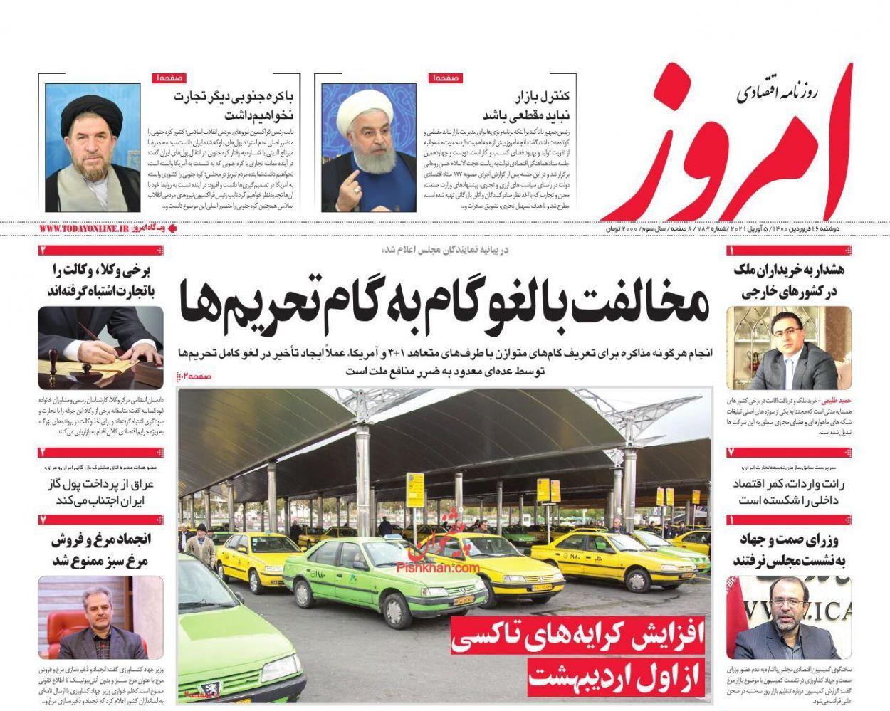 افزایش قیمت خودرو قطعی شد/ یخبندان بورس در آغاز بهار/ قیمت مسکن حباب دارد