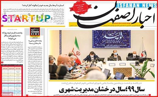 اخبار اصفهان