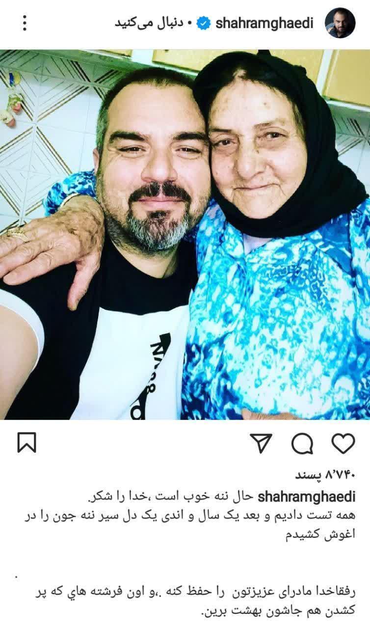 /شهرام قائدی و مادرش