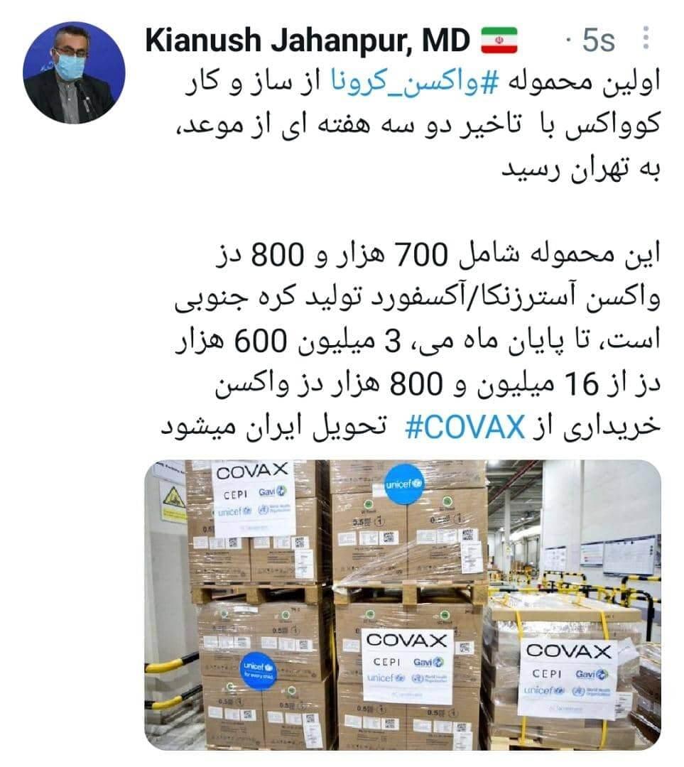 اولین محموله واکسن کوواکس به تهران رسید