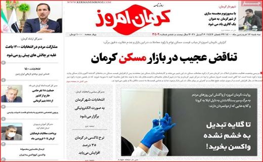 کرمان امروز