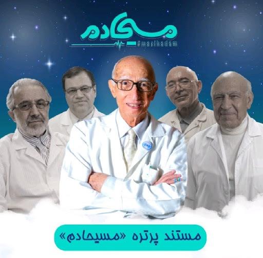روایت قصه زندگی پزشکان ایرانی در مستند «مسیحادم»