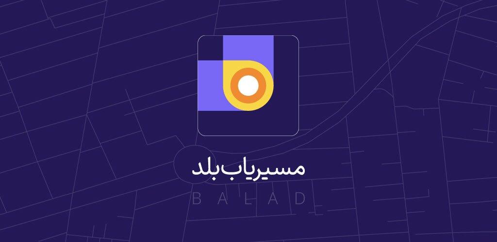دانلود اپلیکیشن نقشه و مسیریاب فارسی بلد Balad