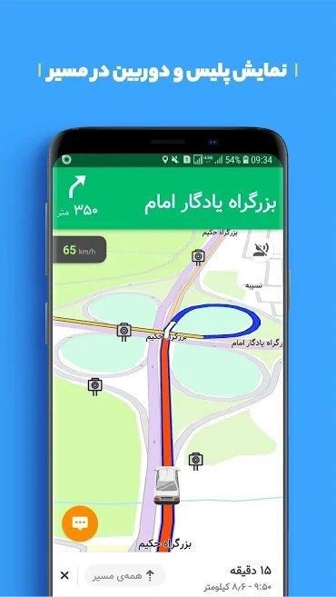 دانلود اپلیکیشن مسیریاب فارسی بلد Balad 4.20.8