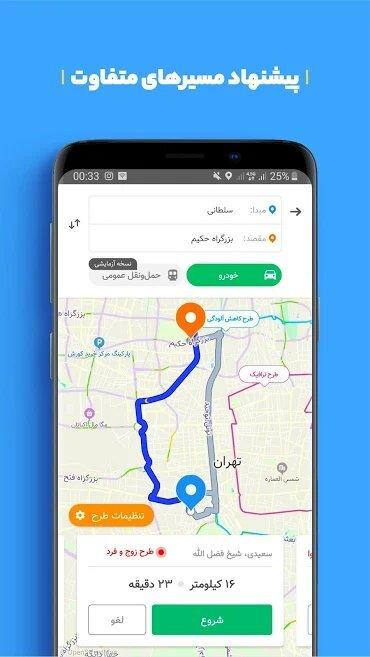 دانلود اپلیکیشن نقشه و مسیریاب فارسی بلد