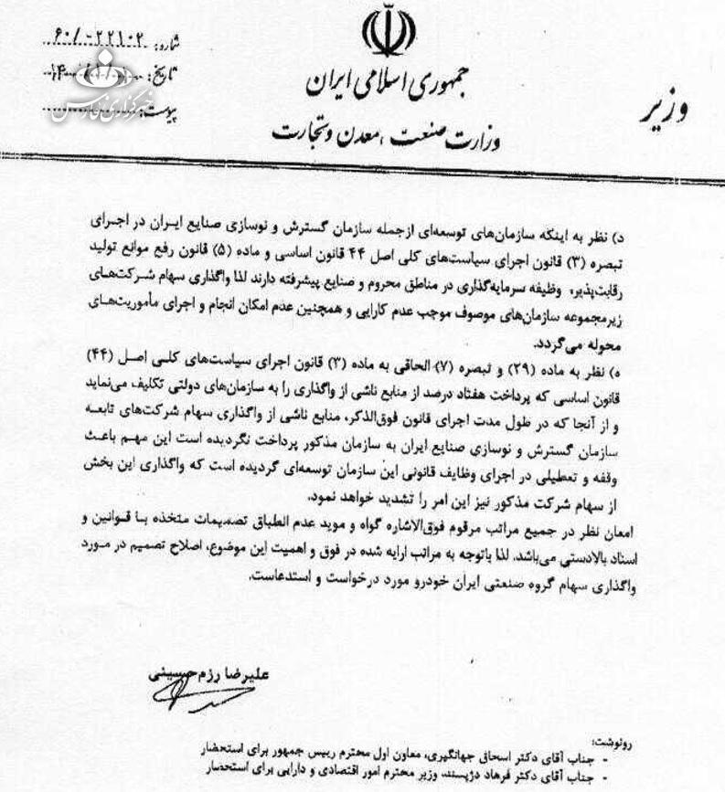 نامه مهم رزم حسینی به روحانی/ درخواست واگذاری سهام ایران خودرو+سند