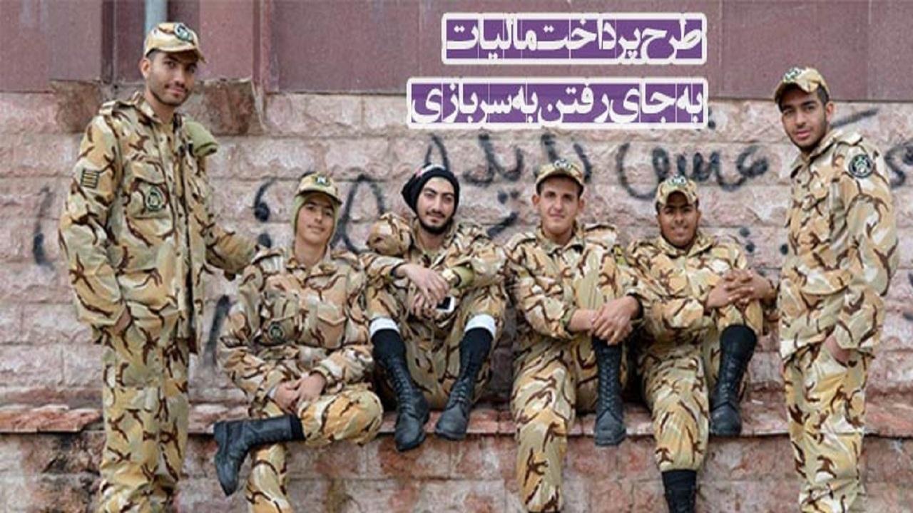 سربازی اجباری یا مالیات به جای سربازی؟!/ طرحی سرگردان در بهارستان