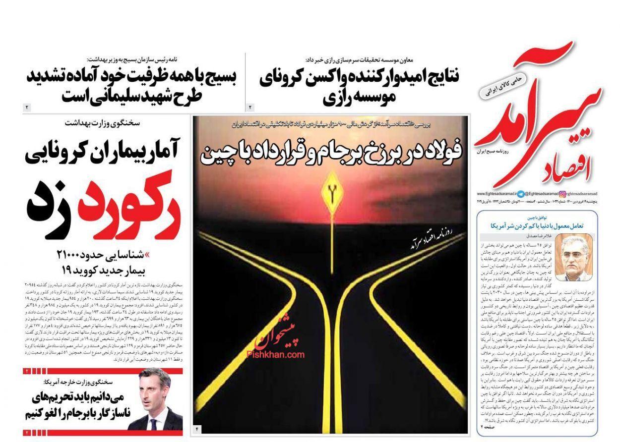 پایان رکود اقتصادی در ایران/ ریزش سریالی شاخص بورس/ تحریک تقاضا با تسهیلات خرید