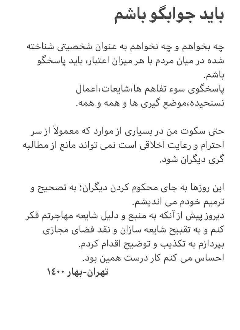 واکنش فرزاد حسنی به انتشار خبر مهاجرتش؛ باید پاسخگو باشم