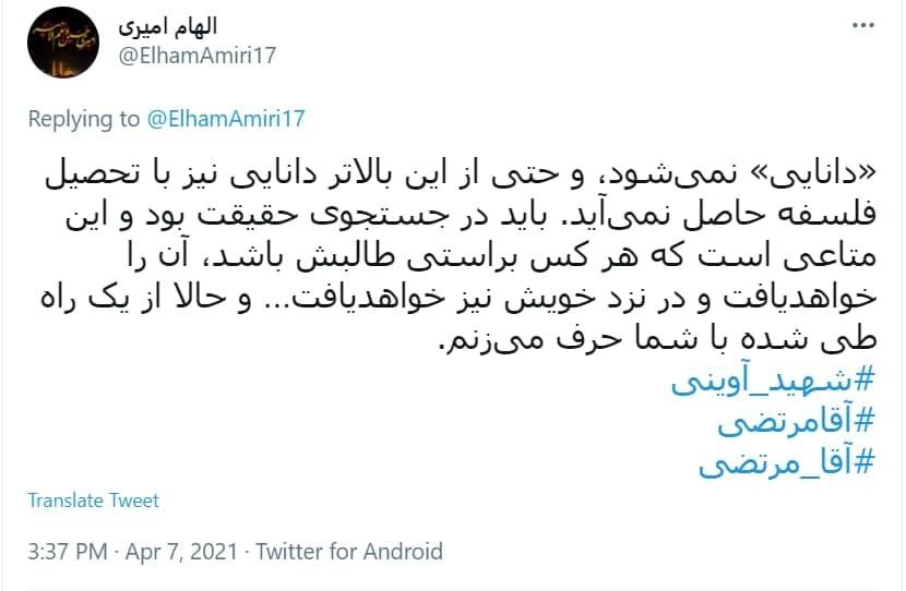 توئیت های کاربران درباره مستند آقا مرتضی
