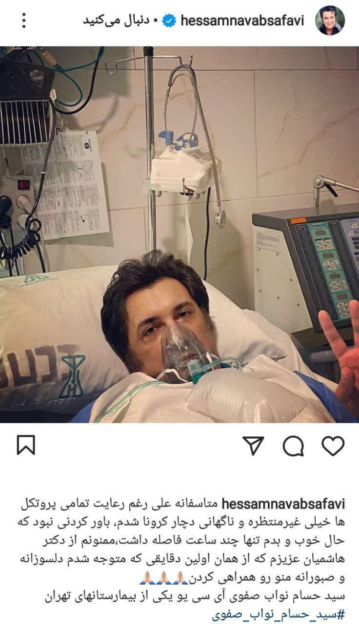 حسام نواب صفی به کرونا مبتلا شد