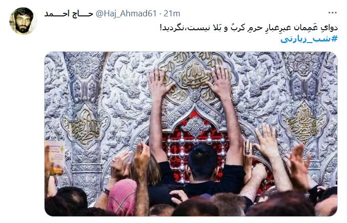 با یک نفس تمام جهنم شود بهشت / گویند اگر جهنمیان یک صدا حسین