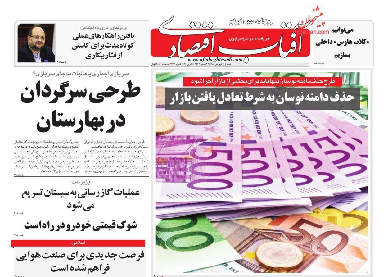 جعبه سیاه شوک های ۹۹/ کسب و کارها در برزخ بی تدبیری/ مشکل بازار ارز از افزایش قیمت بنزین شروع شد