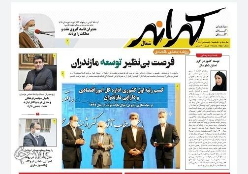 اکران کرونای ۴ در مازندران! / فرصت بی نظیر توسعه مازندران
