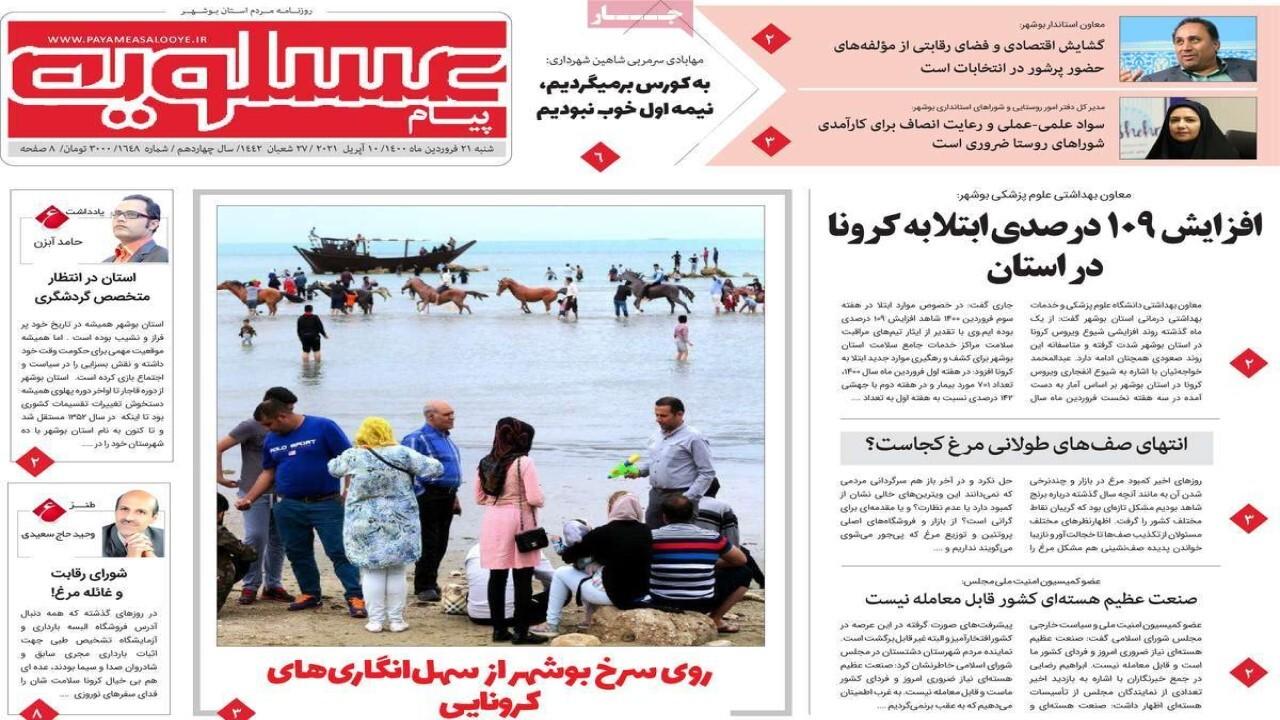 روزنامههای بوشهر در ۲۱ فروردین ۱۴۰۰