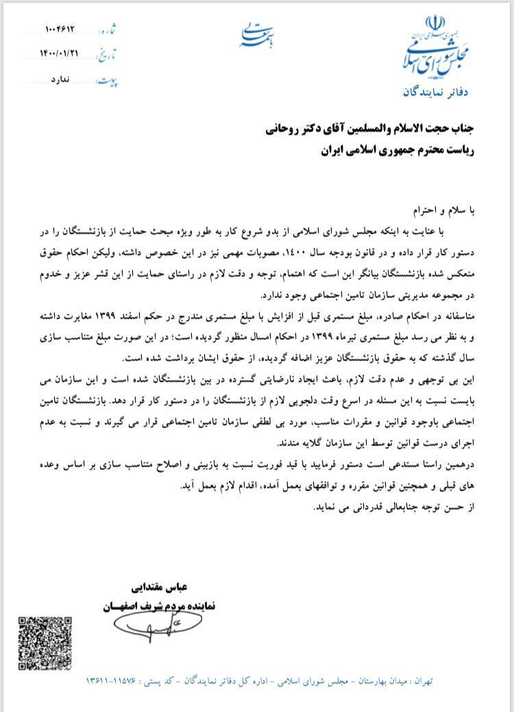 نماینده اصفهان خواستار اصلاح فوری متناسب سازی حقوق بازنشستگان تأمین اجتماعی شد