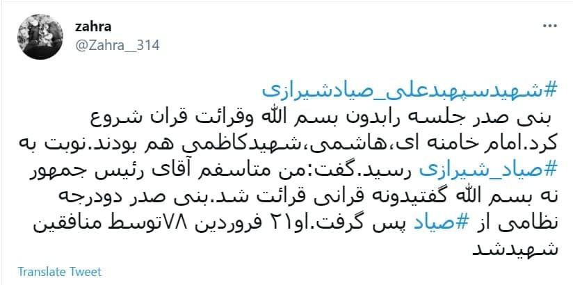 سالگرد شهادت شهید صیاد شیرازی