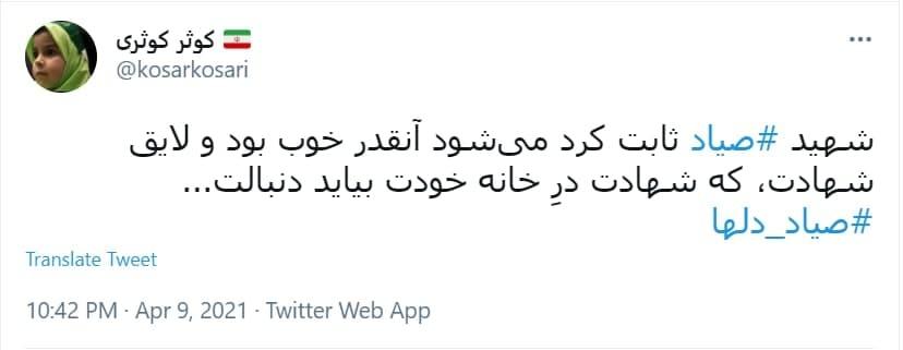توئیت های کاربران در سالروز شهادت شهید صیاد شیرازی