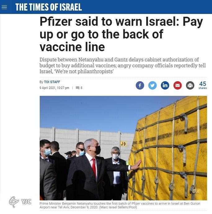 هشدار فایزر به رژیم صهیونیستی: یا پول واکسن را بدهید و یا ته صف بایستید!