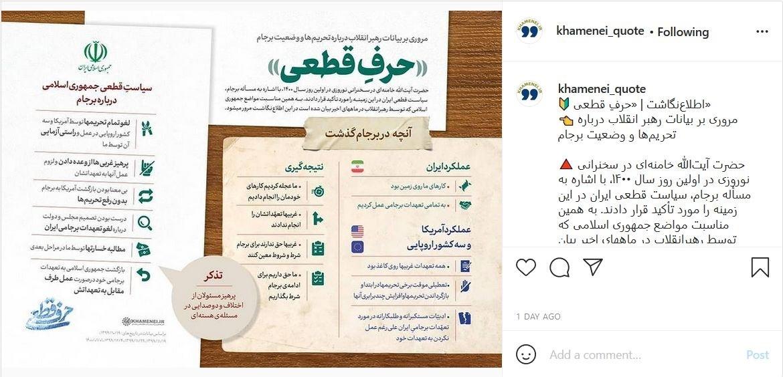 بیانات رهبر درباره سیاست جمهوری اسلامی در برابر تحریم ها و برجام