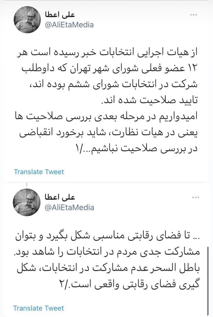 تایید صلاحیت ۱۲ عضو شورای شهر در انتخابات