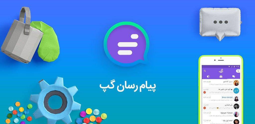 دانلود پیام رسان ایرانی گپ Gap Messenger مخصوص اندروید