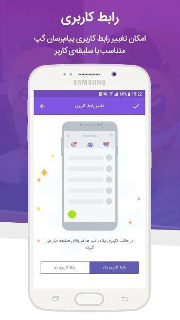 دانلود پیام رسان ایرانی گپ Gap Messenger