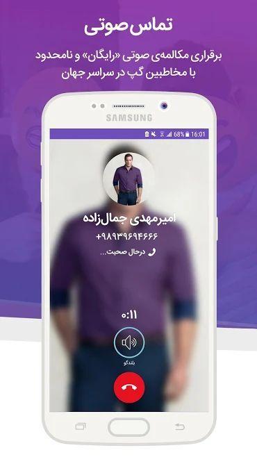 دانلود پیام رسان ایرانی گپ مخصوص اندروید