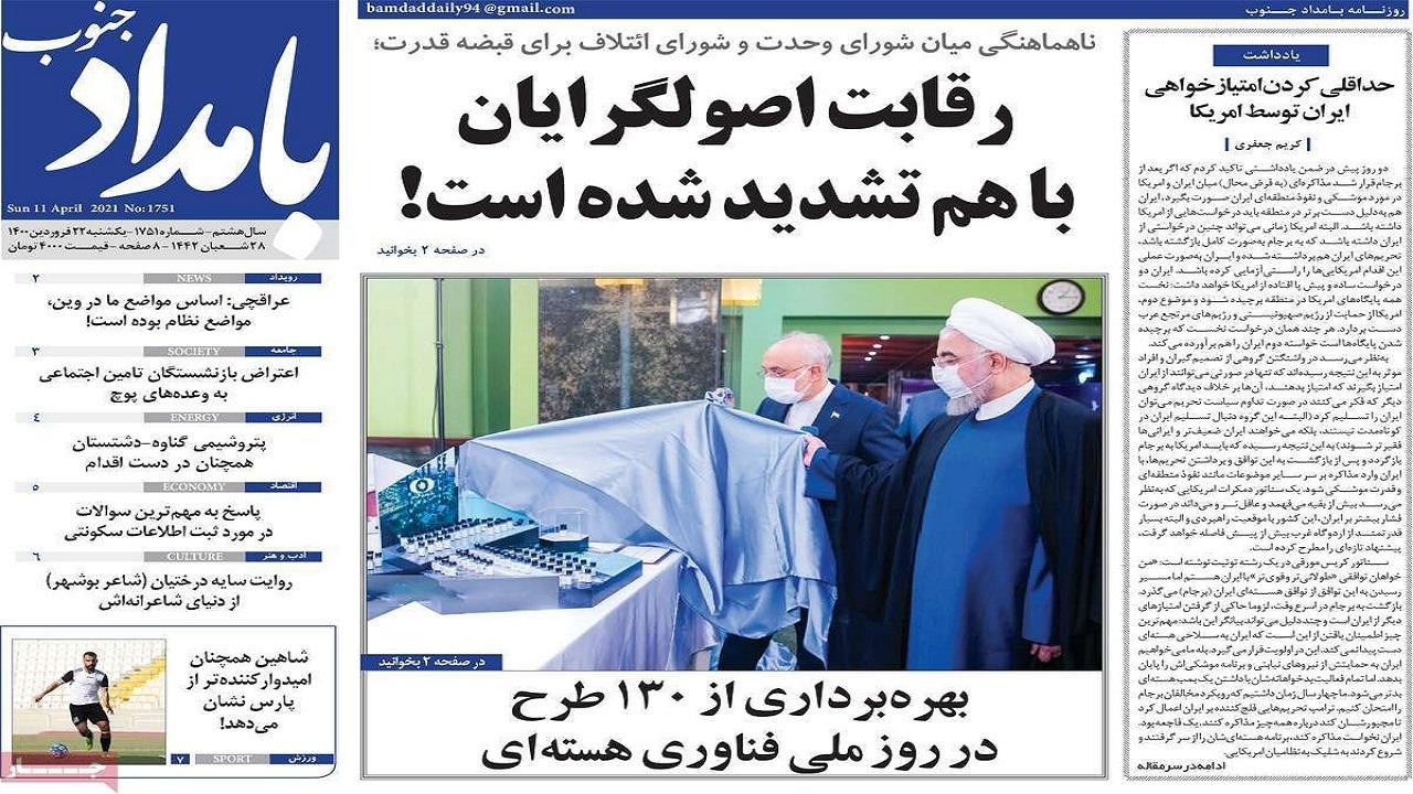 روزنامههای بوشهر در ۲۲ فروردین ۱۴۰۰