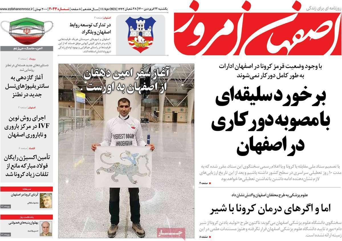 برخورد سلیقه ای با مصوبه دورکاری در اصفهان / دردسر توده های اضافه