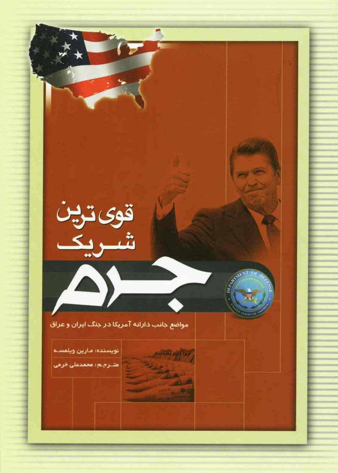 روزی که آمریکا اعتراف کرد: دست ما پشت عراق بود