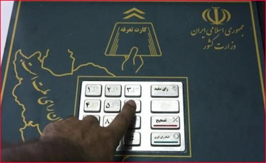 درباره نحوه برگزاری الکترونیکی انتخابات تصمیم گیری میشود