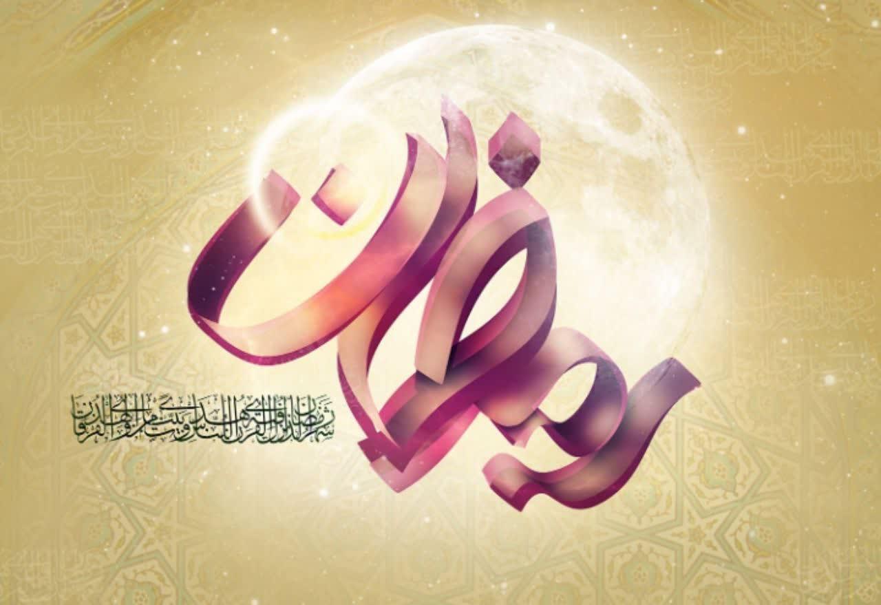 زیباترین تصاویر مربوط به ماه مبارک رمضان
