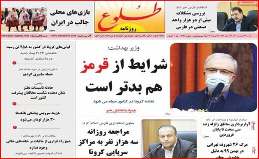 خطر بی آبی بیخ گوش اصفهان/جنجال کلاب هاوس/ با کرونا در حوالی فاجعه/معمای تیر خلاص!