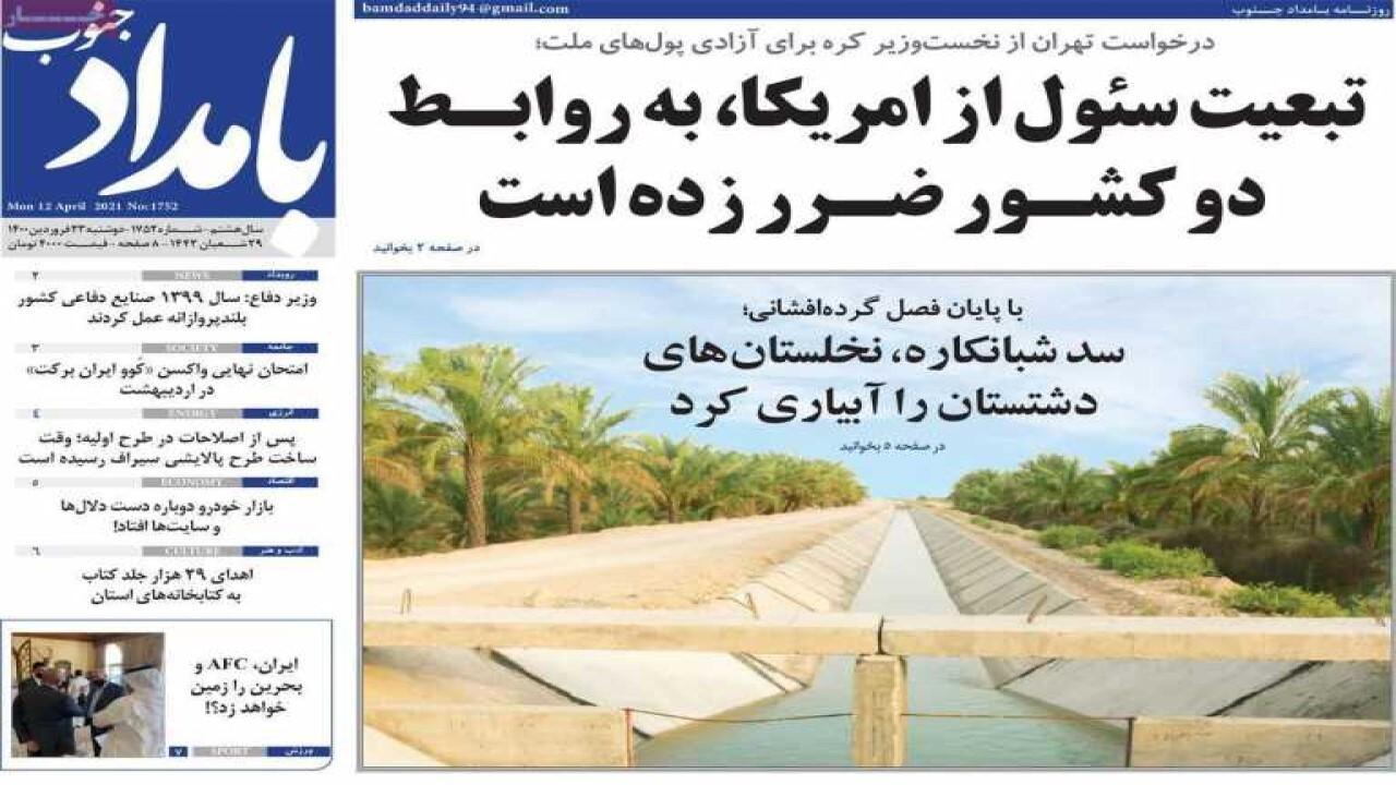 روزنامههای بوشهر در ۲۳ فروردین ۱۴۰۰