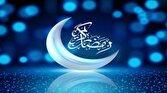 برخورد قانونی با متخلفان در ماه رمضان