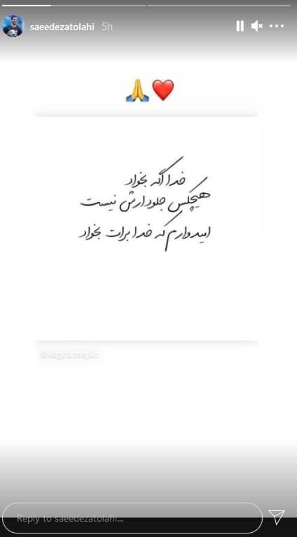 سعید عزت اللهی