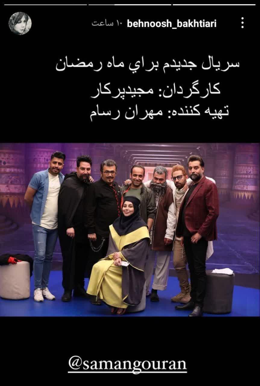 سریال جدید ماه رمضانی