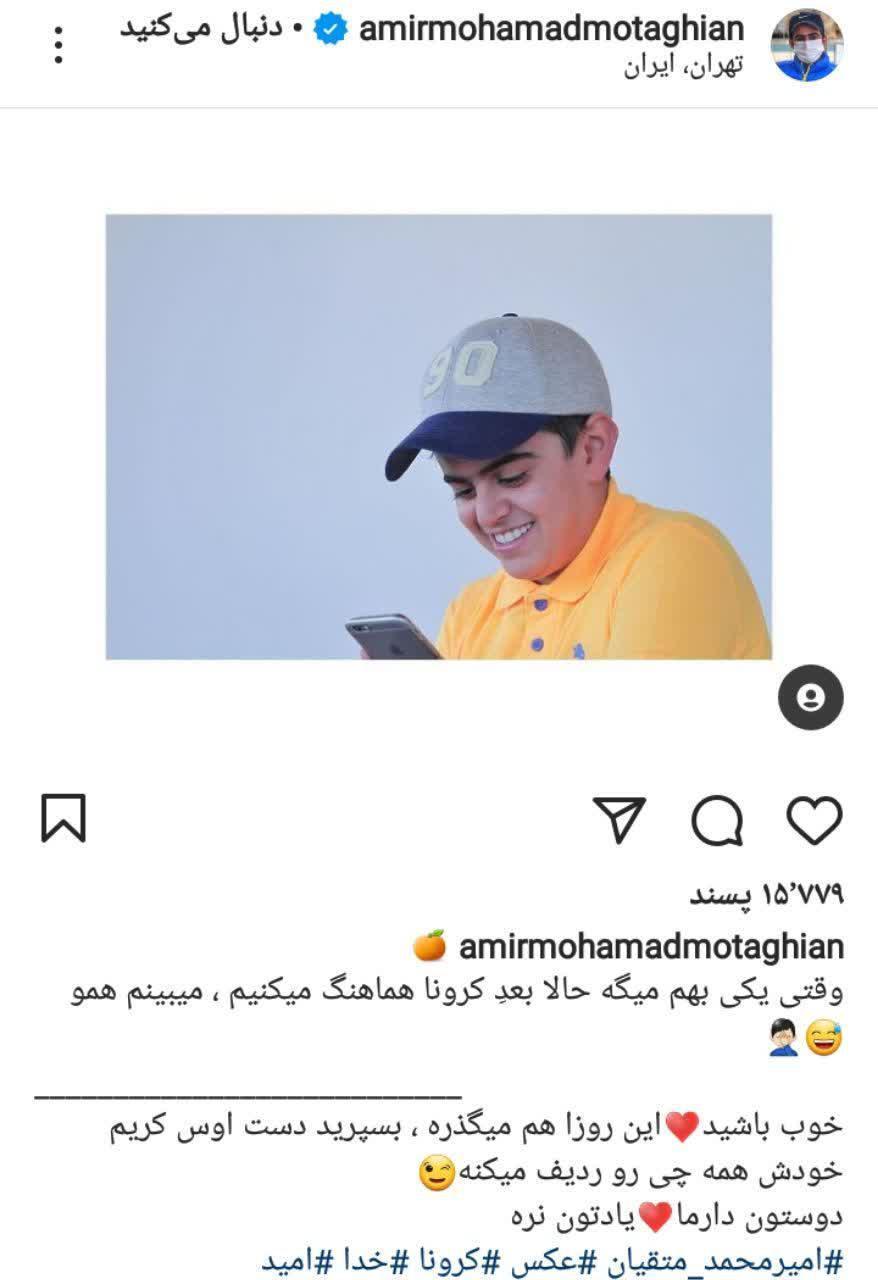 /پست جدید امیرمحمد