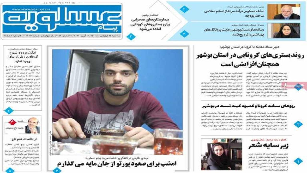 روزنامههای بوشهر در ۲۴ فروردین ۱۴۰۰
