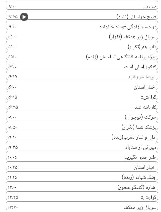 لیست پخش برنامههای سیمای خراسان رضوی