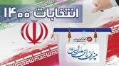 ثبت نام بیش از سه هزار نفر برای انتخابات شورای روستاها در استان یزد