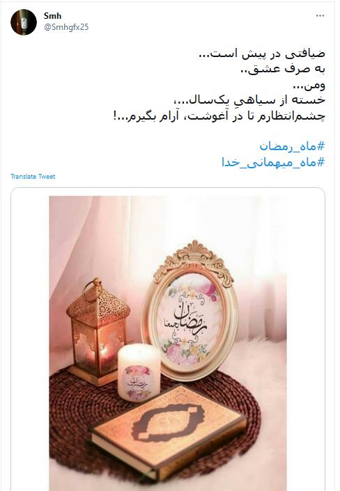 استقبال کاربران از مهمانی خدا با هشتگ #ماه_رمضان